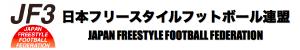 日本フリースタイルフットボール連盟 - JF3
