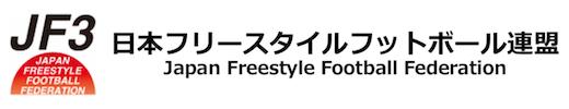 JF3 | 日本フリースタイルフットボール連盟