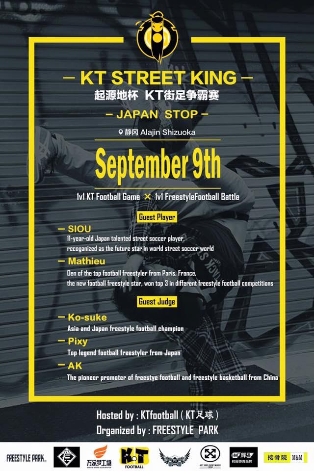 KT STREET KING JAPAN STOP @ スポーツショップアラジン静岡店