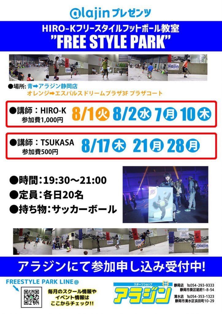 FREESTYLE PARK @ スポーツショップ アラジン静岡店ほか