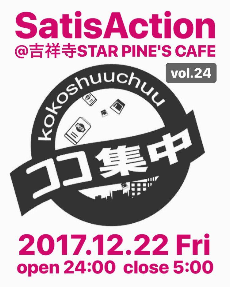 SatisAction Vol.24 @ STAR PINE'S CAFE